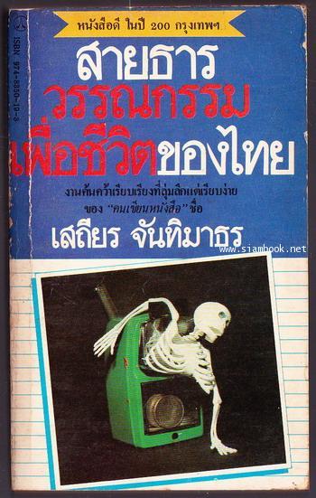 สายธารวรรณกรรมเพื่อชีวิตของไทย -100หนังสือดี 14 ตุลา-