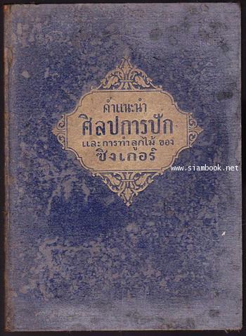 หนังสือแนะนำ ศิลปการปัก และการทำลูกไม้ของซิงเกอร์