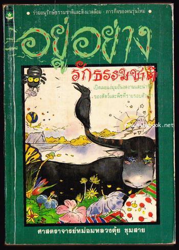 อยู่อย่างรักธรรมชาติ *หนังสือดีวิทยาศาสตร์ ๘๘ เล่ม*