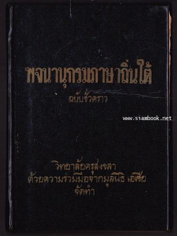 พจนานุกรมภาษาถิ่นใต้ ฉบับชั่วคราว