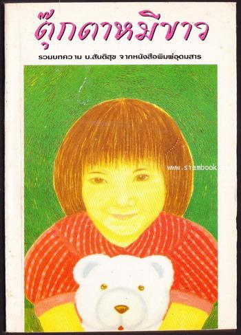 ตุ๊กตาหมีขาว