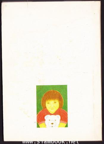 ตุ๊กตาหมีขาว 1