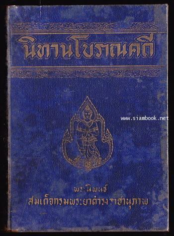 นิทานโบราณคดี  *หนังสือดีร้อยเล่มที่คนไทยควรอ่าน*