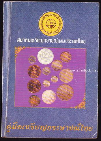 คู่มือเหรียญกษาปณ์ไทย