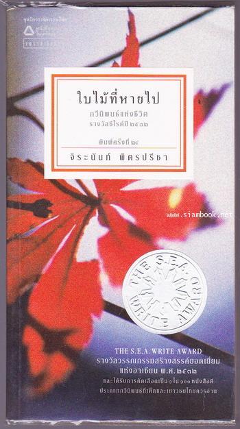 ใบไม้ที่หายไป *หนังสือรางวัลซีไรต์ , หนังสือดีร้อยเล่มที่เด็กและเยาวชนไทยควรอ่าน* -100หนังสือดี 14 ต