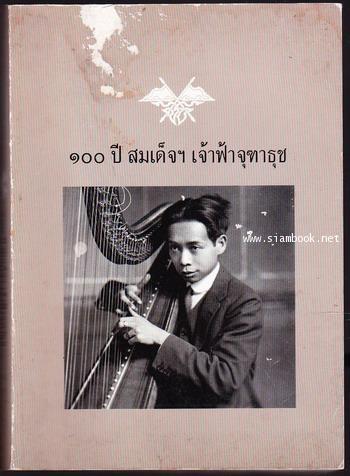 100 ปี สมเด็จฯ เจ้าฟ้าจุฑาธุช