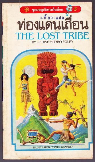 ชุดผจญภัยตามใจเลือก 5-ท่องแดนเถื่อน (The Lost Tribe)