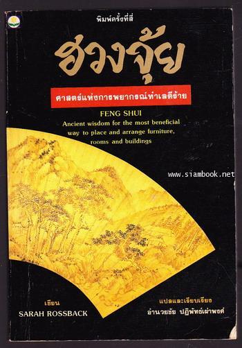 ฮวงจุ้ย (Feng Shui) ศาสตร์แห่งการพยากรณ์ทำเลดีร้าย