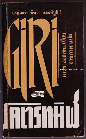 โคตรทมิฬ (Giri)
