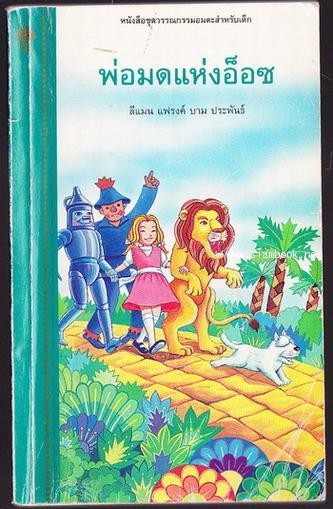 พ่อมดแห่งอ็อซ (The Wizard of Oz) *หนังสือดีในรอบศตวรรษ* -order 250341-