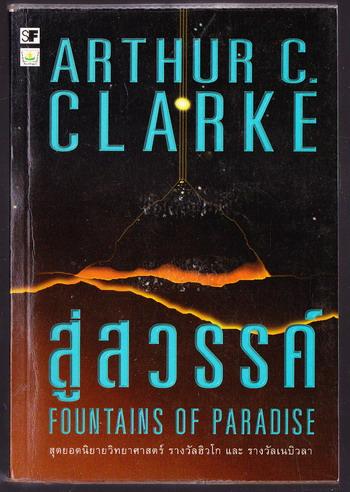 สู่สวรรค์ (The Fountains of Paradise) *หนังสือรางวัลเนบิวล่า และ ฮิวโกอวอร์ด*