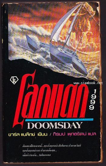 โลกแตก 1999 (Doomsday 1999)