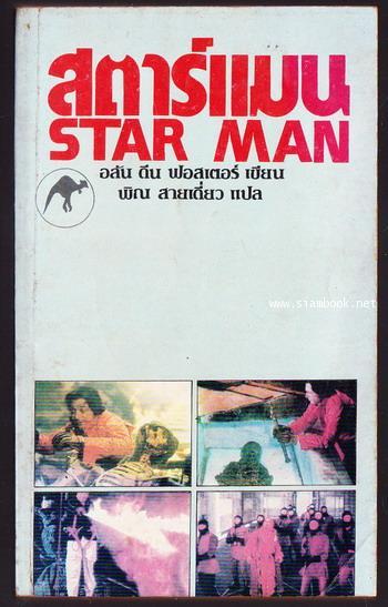 สตาร์แมน (Star Man)