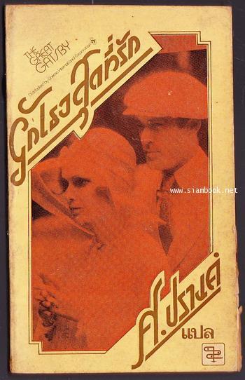 รักเธอสุดที่รัก (The Great Gatsby) *หนังสือดีในรอบศตวรรษ*