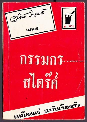 เรื่องสั้นชุดเหมืองแร่ ตอน กรรมกรสไตร๊ค์ -หนังสือดีร้อยเล่มที่คนไทยควรอ่าน/วรรณกรรมแห่งชาติ-