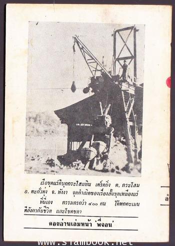 เรื่องสั้นชุดเหมืองแร่ ตอน กรรมกรสไตร๊ค์ -หนังสือดีร้อยเล่มที่คนไทยควรอ่าน/วรรณกรรมแห่งชาติ- 1