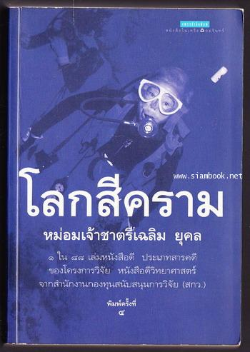 โลกสีคราม *หนังสือดีวิทยาศาสตร์ 88 เล่ม*