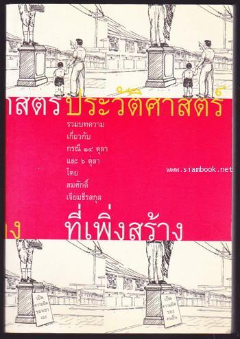 ประวัติศาสตร์ที่เพิ่งสร้าง / สมศักดิ์ เจียมธีรสกุล  -100หนังสือดี 14 ตุลา-