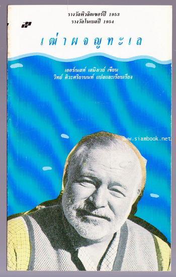 เฒ่าผจญทะเล (The Old Man and The Sea)