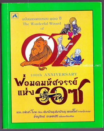 พ่อมดมหัศจรรย์แห่งออซ (The Wonderful Wizard of OZ) ฉบับฉลอครบรอบ100ปี *หนังสือดีในรอบศตวรรษ*