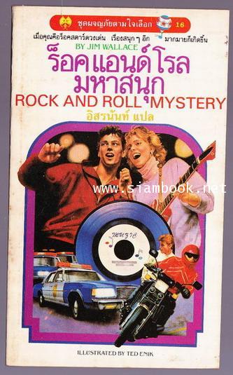 ชุดผจญภัยตามใจเลือก 16-ร็อคแอนด์โรล มหาสนุก (Rock and Roll Mystery)