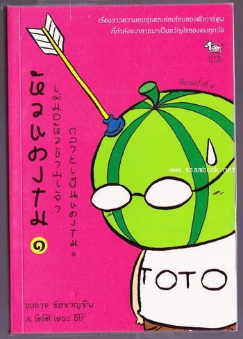หัวแตงโม เล่ม1-3 (3 เล่มชุด)