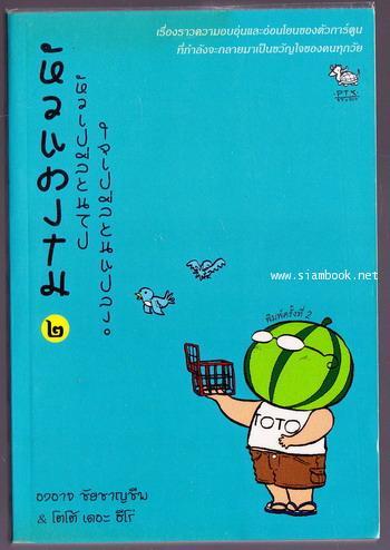หัวแตงโม เล่ม1-3 (3 เล่มชุด) 1