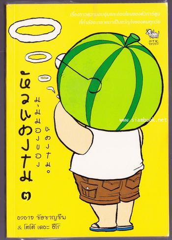 หัวแตงโม เล่ม1-3 (3 เล่มชุด) 2