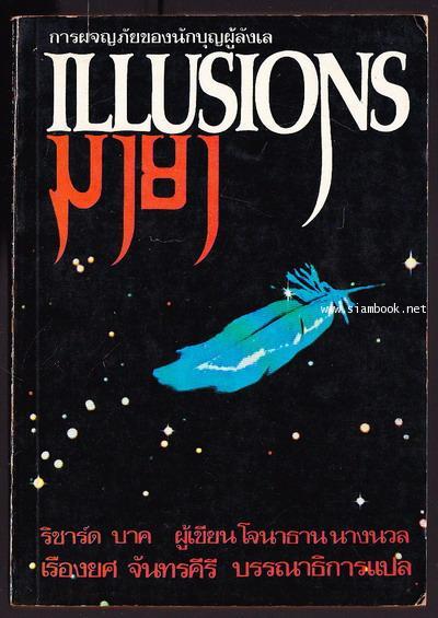 มายา (Illusions)