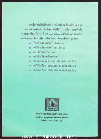 หนังสือเรียนภาษาไทยชั้นประถมศึกษาปีที่5 เล่ม1 (มานี-มานะ) 1
