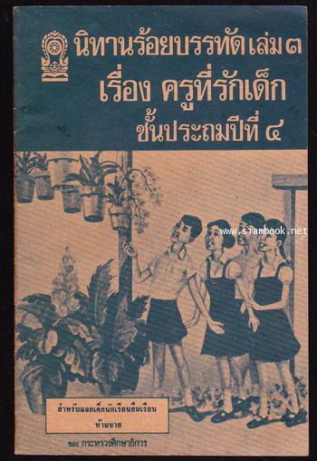 นิทานร้อยบรรทัดเล่ม3 เรื่องครูที่รักเด็ก ชั้นประถมปีที่4 *หนังสือดี100เล่มที่เด็กและเยาวชนไทยควรอ่าน