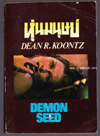 หุ่นมนุษย์ (Demon Seed) / Dean R. Koontz