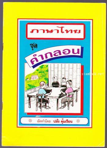 ภาษาไทยชุดคำกลอน