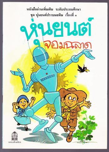 หนังสืออ่านเพิ่มเติมระดับประถมศึกษา ชุด หุ่นยนต์ปราบมลพิษ เรื่องที่1 หุ่นยนต์จอมฉลาด