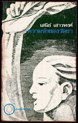 ความรักของวัลยา -100หนังสือดี 14 ตุลา-