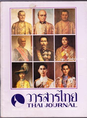 วารสารไทย ปีที่ 2 ฉบับที่ 6 เมษายน-มิถุนายน 2525 ฉบับสองศตวรรษรัตนโกสินทร์