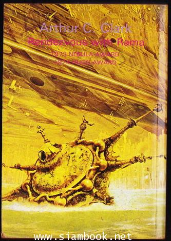 ดุจดั่งอวตาร (Rendezvous with Rama) *สุดยอดนิยายวิทยาศาสตร์ 6 รางวัลใหญ่ 1