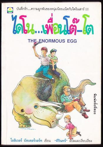 ไดโน เพื่อนโต๊โต (The Enormous Egg)