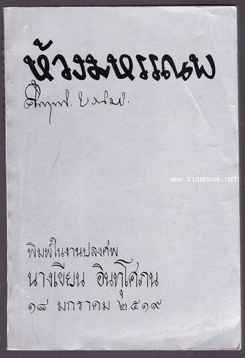 ห้วงมหรรณพ *หนังสือดี วิทยาศาสตร์ 88เล่ม* อนุสรณ์ นางเขียน อินทุโศภณ