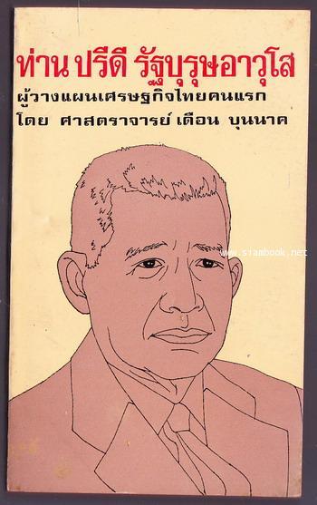 ท่านปรีดี รัฐบุรุษอาวุโส ผู้วางแผนเศรษฐกิจไทยคนแรก *หนังสือดีร้อยเล่มที่คนไทยควรอ่าน*