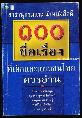 สารานุกรมแนะนำหนังสือดี100ชื่อเรื่องที่เด็กและเยาวชนไทยควรอ่าน