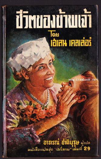 หนังสือแปลชุดเสรีภาพเล่มที่ 29 ชีวิตของข้าพเจ้า (The Story of my life-Part I) *หนังสือแห่งศตวรรษ*