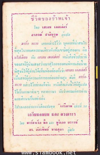 หนังสือแปลชุดเสรีภาพเล่มที่ 29 ชีวิตของข้าพเจ้า (The Story of my life-Part I) *หนังสือแห่งศตวรรษ* 1