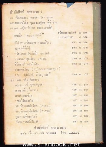 ชีวิตของชาวไทยสมัยก่อน 1