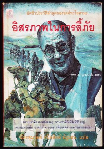อัตชีวประวัติขององค์ทะไลลามะ อิสรภาพในการลี้ภัย (Freedom in Exile: The Autobiography of The Dalai La
