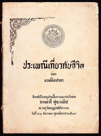 ประเพณีเกี่ยวกับชีวิต อนุสรณ์ นางอารี ศุขะวณิช -หนังสือเก่าที่น่าอ่าน ๑๐๐ เล่ม-