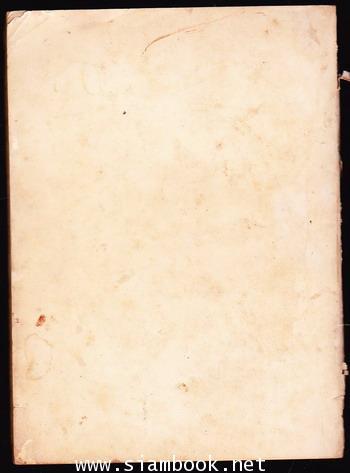 ประเพณีเกี่ยวกับชีวิต อนุสรณ์ นางอารี ศุขะวณิช -หนังสือเก่าที่น่าอ่าน ๑๐๐ เล่ม- 1