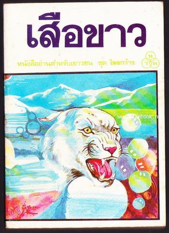 เสือขาว (The White Panther) -order 250869-