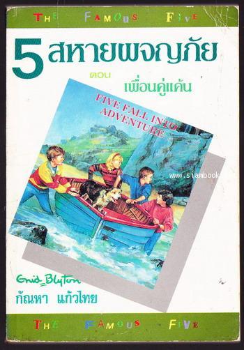 ห้าสหายผจญภัย เล่ม 9 ตอน เพื่อนคู่แค้น (Five Fall into Adventure)