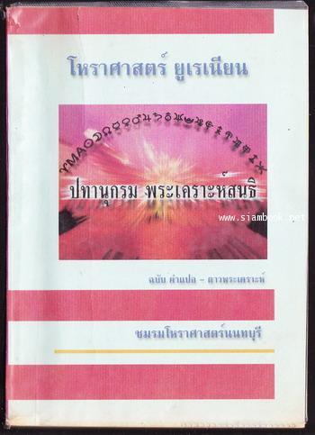 ปทานุกรมพระเคราะห์สนธิ ฉบับคำแปล-ดาวพระเคราะห์ โหราศาสตร์ยูเรเนียน